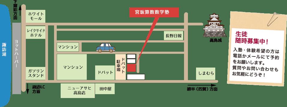 諏訪市 学習塾|宮坂算数数学塾